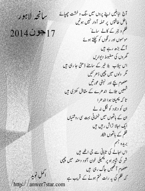 Poetry-anwer7star1